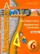 Математика. Арифметика. Геометрия 6 кл. Задачник с online поддержкой